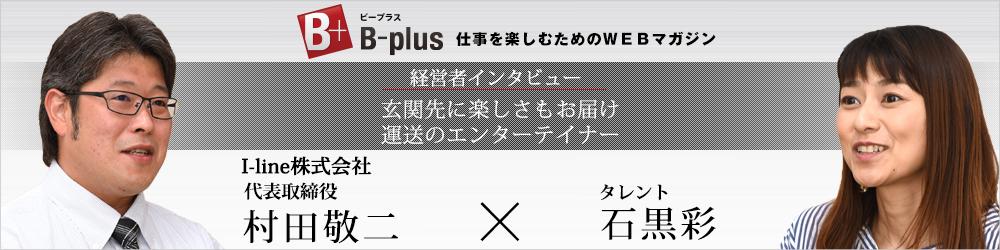 【B-plus】